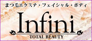 Infini(アンフィニ)