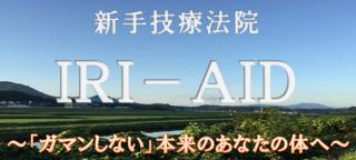 IRI-AID(イリエイド)