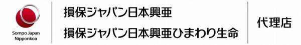 損保ジャパン日本興亜、損保ジャパン日本興亜ひまわり生命