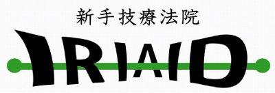 新手技療法院 イリエイド(IRI-AID)