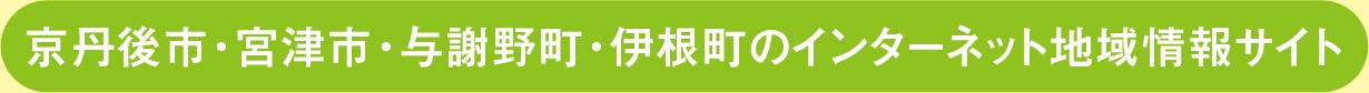 京丹後市・宮津市・与謝野町・伊根町のインターネット地域情報サイト