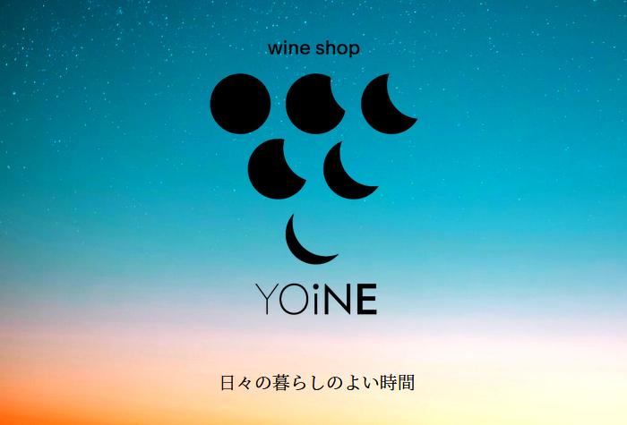 Wine Shop YOiNE(街中小路)